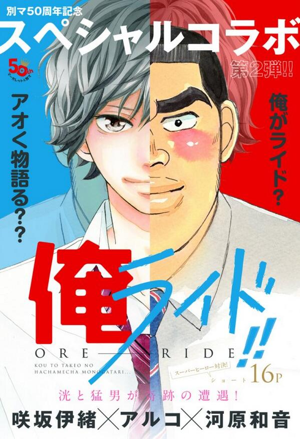 Cross-over Ao Haru Ride&Ore Monogatari