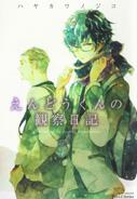 Endou-kun-no-Kansatsu-Nikki_cover