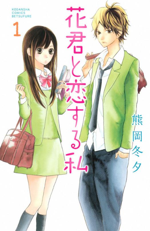 Hana-kun-to-Koisuru-Watashi-_1