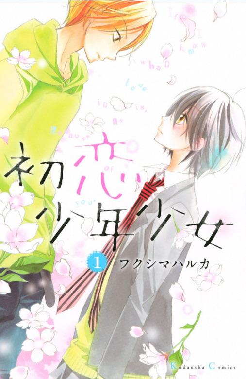 Hatsukoi-Shounen-Shoujo_1
