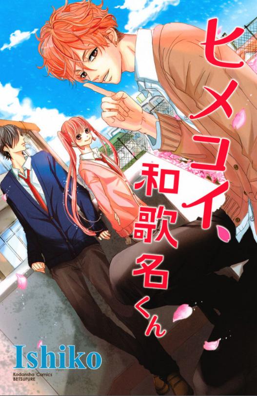 Himekoi-Wakana-kun_1