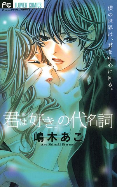 Kimi_wa_Suk_no_Daimeishi_cover