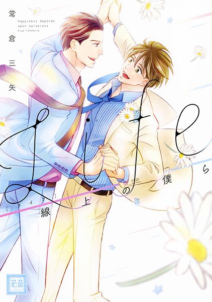 Life_Senjou_no_Bokura_cover