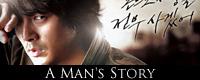 A-Mans-Story