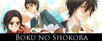 Boku-no-Shokora