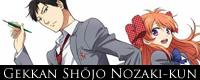 Gekkan-Shojo-Nozaki-kun