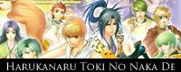 Harukanaru-Toki-No-Naka-De