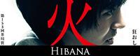 M_icon_Hibana