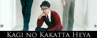 KaginoKakattaHeya