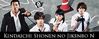 Kindaichi-Shonen-no-Jikenbo-N