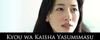 Kyou_wa_Kaisha_Yasumimasu