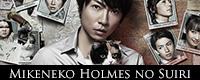 Mikeneko_Holmes_no_Suiri