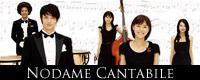 Nodame-Cantabile_drama