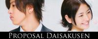 Proposal-Daisakusen