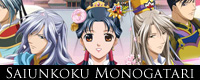 Saiunkoku-Monogatari