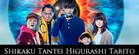M_icon_Shikaku_Tantei-Higurashi_Tabito