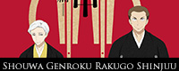 Shouwa_Genroku_Rakugo_Shinjuu