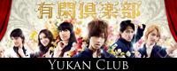 Yukan-Club
