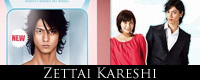 Zettai-Kareshi