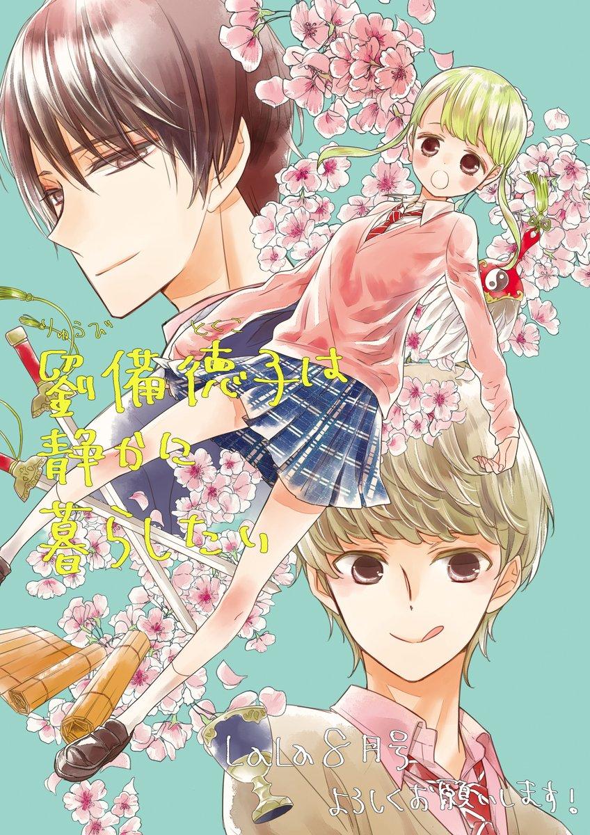 Ryuubi_Tokuko_wa_shizuka_ni_kurashitai_001