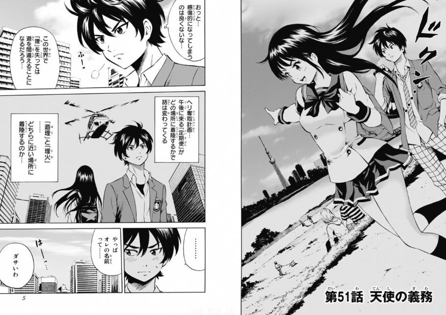 Tenkuu_Shinpan_T04_002