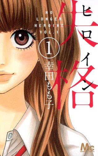 heroine-shikaku-01-shueisha